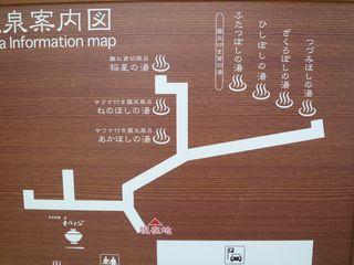 温泉案内図